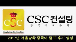 [중국어학연수] 2017년 천진공업대 겨울방학 중국어 …
