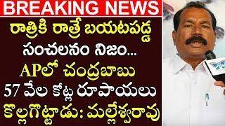 YSRCP Activist Naga Malleswarao Sensational Allegations On Chandrababu Naidu | ₹2000 Crore CBN Money
