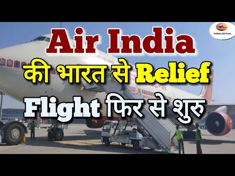 Air India's 3 Special Flights Are Starting Again From India.