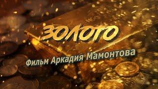 Золото. Фильм Аркадия Мамонтова