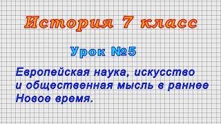 История 7 класс (Урок№5 - Европейская наука, искусство и общественная мысль в раннее Новое время.)