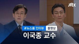 [인터뷰 풀영상] '북한군 치료' 이국종 아주대 교수 (2017.11.22)