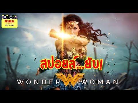 MAG-A-SEEN (สปอยล์…ยับ!): Wonder woman