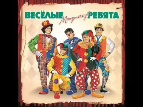 Веселые ребята - Советская эстрада - Слушать онлайн. Видео