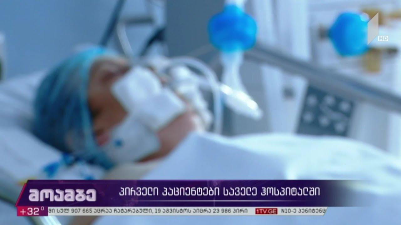 პირველი-პაციენტები-საველე-ჰოსპიტალში