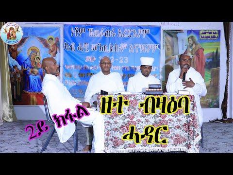 ዘተ ብዛዕባ ሓዳርን ፈተንኡን (2ይ ክፋል) Eritrean Orthodox Tewahdo Church 2021