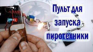 видео Безопасный запуск фейерверков