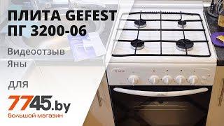 Плита газовая GEFEST ПГ 3200-06 Видеоотзыв (обзор) Яны