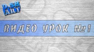 Как разместить картинку во внутрь текста в фотошопе(видео урок).(Пожалуйста не судите строго первый видео урок. VK:http://vk.com/deniska_sh., 2013-09-23T06:50:09.000Z)