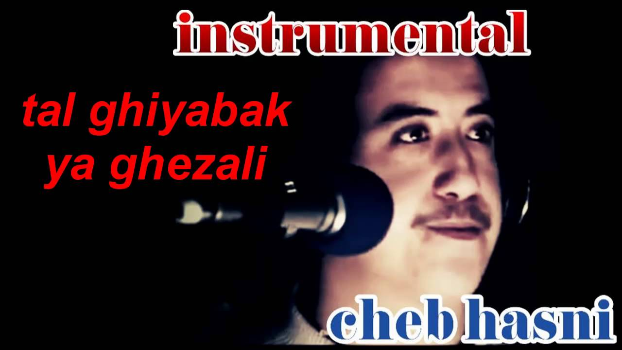 GHYABEK GHZALI HASNI YA TAL MUSIC CHEB MP3 TÉLÉCHARGER