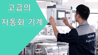 첨단 자동화 설비 / 중국산 고품질 포장 기계 / 부티…