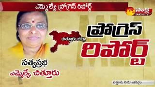 Chittoor MLA Satyaprabha    MLA Progress Report    Sakshi TV