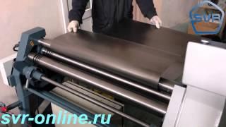 3-х валковый листогиб с ЧПУ (СВР)(