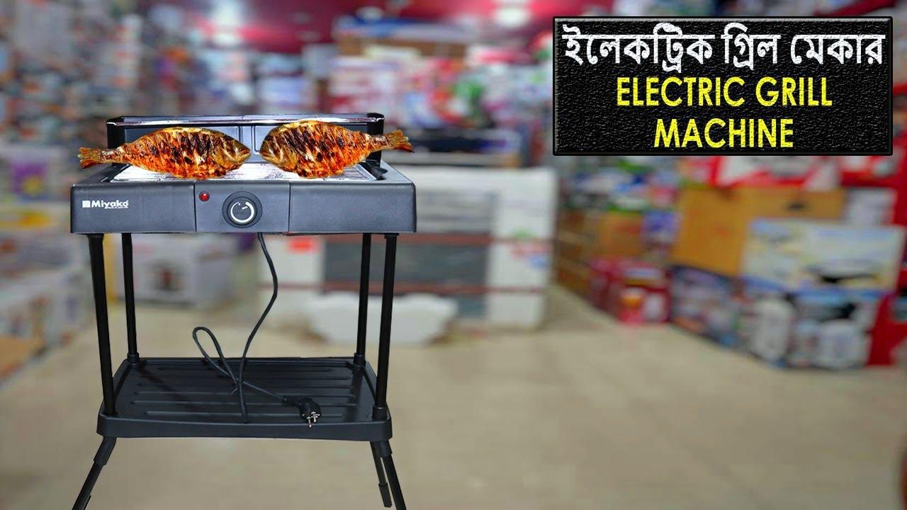 মাছ-মাংস গ্রিল করুন খুব সহজেই | বারবিকিউ গ্রিল | Electric Barbecue Grill Machine | BBQ Fish Grill