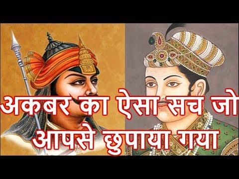 अकबर दरिंदे ने नही छोड़ा था अपनी बेटियों को भी \\  Akbar history in hindi