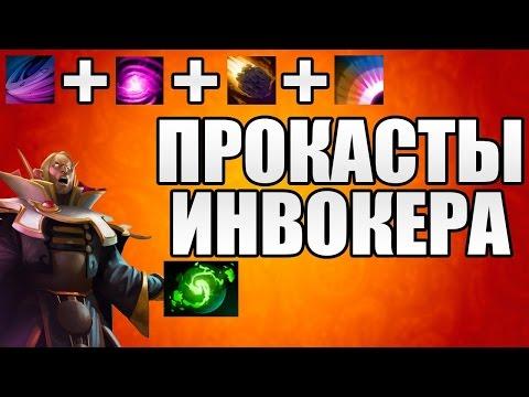 видео: Как Дать Прокаст с Рефрешером за Инвокера | late game invoker dota 2