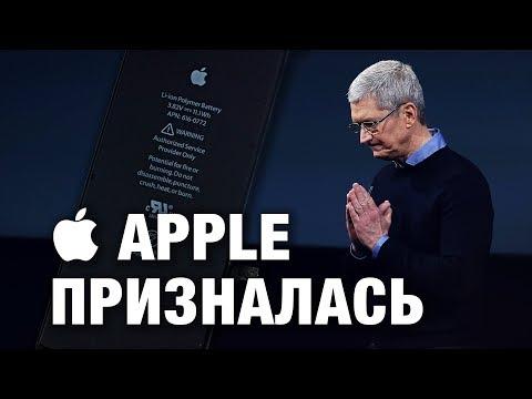Apple призналась!