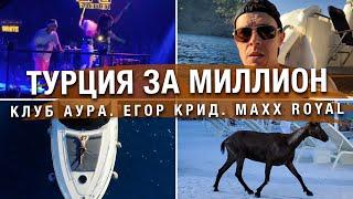 ТУРЦИЯ ЗА МИЛЛИОН РУБЛЕЙ Егор Крид Клуб Аура Maxx Royal Kemer