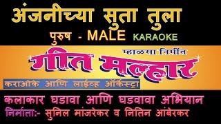 ANJANICHYA SUTA MARATHI BHAKTI GEET KARAOKE GEET MALLHAR KARAOKE ORCHESTRA Edited by SUNIL MANJREKAR
