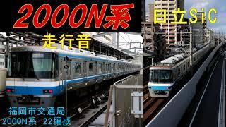 【走行音】福岡市交通局2000N系 22編成(日立SiC) 30運用 天神ー姪浜
