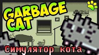 Garbage Cat ● Прикольные игры ● Симулятор кота