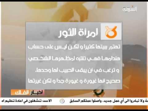صفات امراة الثور اخبار الفلك ليوم 4 5 2013 Youtube