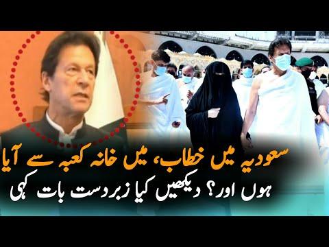 Imran Khan Speech In Saudi Arabia | Business | Saudi Arab News | Pak Saudi Relations