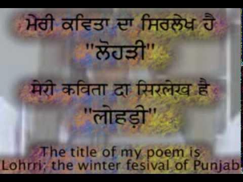 """Lohrri"" (winter Festival) Poem For Children Punjabi/Hindi Captions"