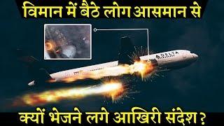 आसमान में ऐसा क्या हुआ जब विमान में बैठे लोगों की अटक गई जान INDIA NEWS VIRAL