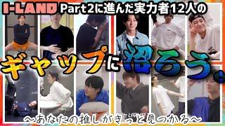 どの子のギャップが好きですか? 〜I-LANDパート2に進んだ12人のギャップまとめ✨〜【I-LAND 日本語字幕】