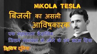 (in Hindi) Nikola Tesla बिजली का असली आविष्कारक   Tesla-The inventor who changed the world