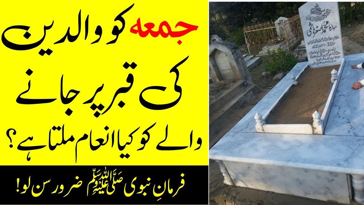 Jummah  Ky Roz waldain Ki Qabar Par Jana Sy Kia Milta Hai | Farman e Nabvi (saw) | Islamic Teacher