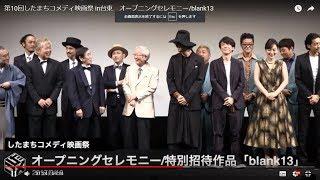 第10回したまちコメディ映画祭 in台東 オープニングセレモニーとオープ...