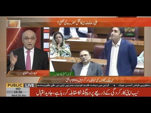 Senior Journalist Zamir Haider gives an important news regarding Bilawal Bhutto