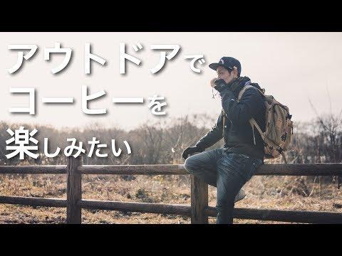【デイキャンプVLOG】野外コーヒーを楽しむ!