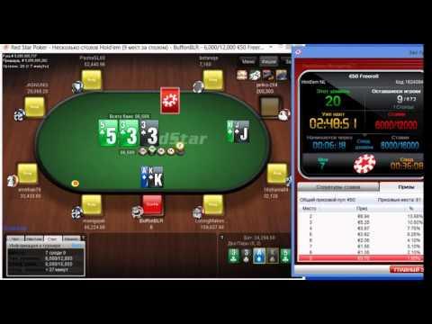 Финалка на Redstar Poker №4