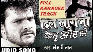 Dil Lage Na Ab Kehu Aur Se Dj Bhojpuri Karaoke Track With Lyrics By Ram Adesh Kushwaha