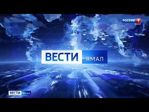 Вести. Ямал в 17:00 с новыми оформлением и студией + ляп (Россия 1 - ГТРК Ямал [+2], 13.01.2020)