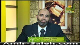 العناية بكبار السن | الدكتور أمير صالح | الطب الآمن