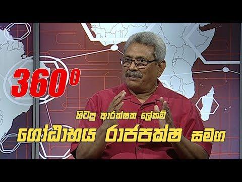360 with Gotabhaya Rajapaksa (29 - 04 - 2019)
