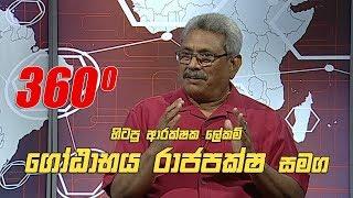 360 with Gotabhaya Rajapaksa (29 - 04 - 2019) Thumbnail