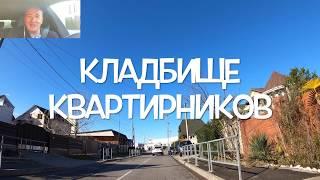 кладбище ПСЕВДО - квартирников в Адлере. Экскурсия 4К