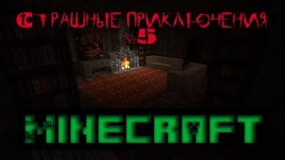 Страшные приключения №5  - НОВЫЕ МИРЫ И ОРУЖИЕ!!!!