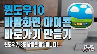 윈도우10 바탕화면 아이콘 바로가기 만들기!윈도우 7,…