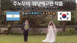 삼청각 야외웨딩 예고편 (trailer) 아르헨티나+한…