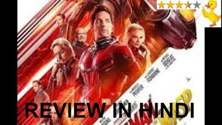 Ant man and the wasp review:(In Hindi)