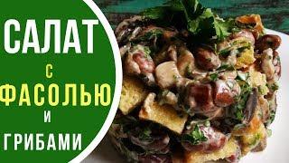 YAMI YAMI Салат с фасолью и грибами