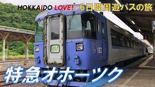 (11)北のレジェンド・キハ183系特急オホーツク2号に乗車!【HOKKAIDO LOVE!6日間周遊パスの旅】