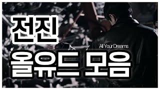 [전진] 신화 올유드 전진 파트 독무 모음집 - SHINHWA All Your Dreams