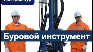 ►Буровой инструмент. Поставки бурового инструмента от компании РосПромБур.(, 2014-05-06T18:39:34.000Z)